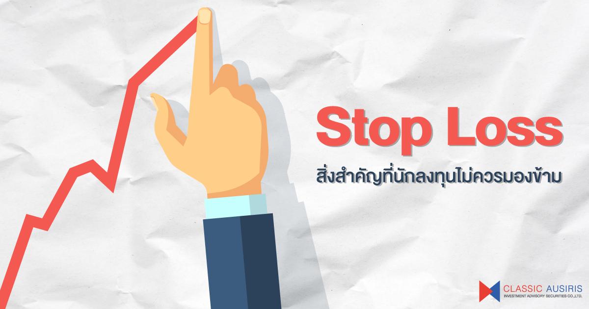 Stop Loss สิ่งสำคัญที่นักลงทุนไม่ควรมองข้าม