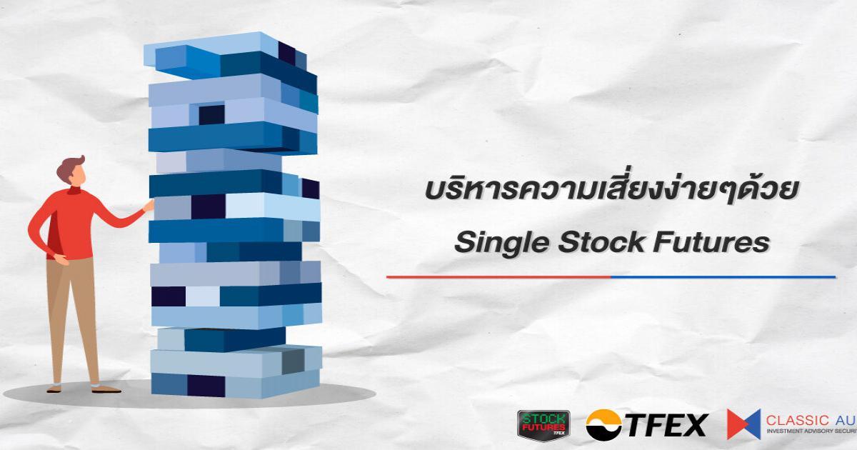 บริหารความเสี่ยงพอร์ตลงทุนง่ายๆ ด้วย Single Stock Futures