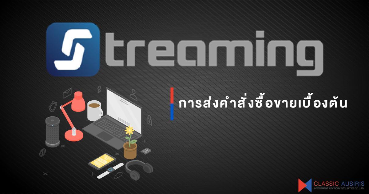Settrade Streaming การส่งคำสั่งซื้อขายเบื้องต้น
