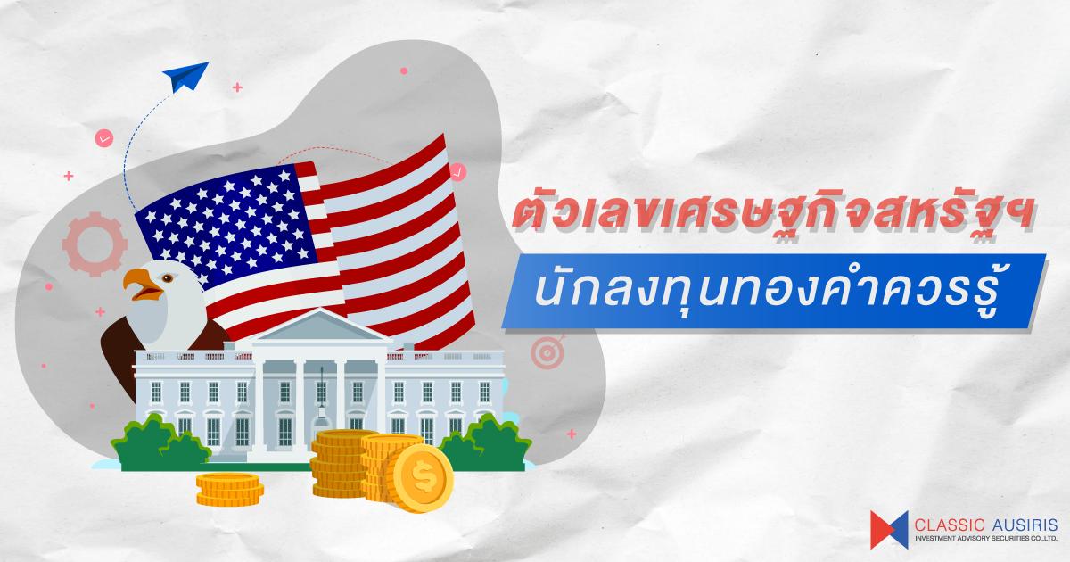 ตัวเลขเศรษฐกิจสหรัฐฯที่นักลงทุนทองคำควรรู้ (ตอนที่ 1)