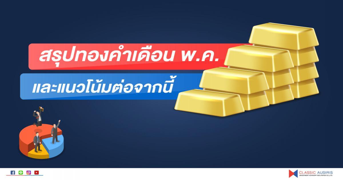 หาก FED ลดดอกเบี้ยจะส่งผลต่อทองคำอย่างไร