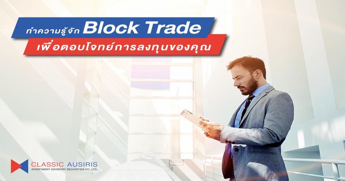 ทำความรู้จัก Block Trade เพื่อตอบโจทย์การลงทุนของคุณ
