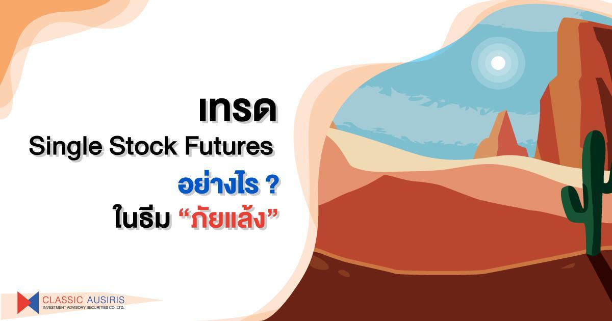 เทรด Single Stock Futures อย่างไรใน ธีม ภัยแล้ง