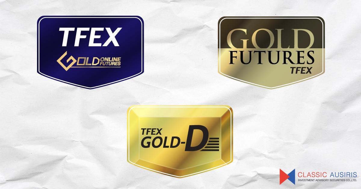 Gold Futures กำไรจากทองคำ