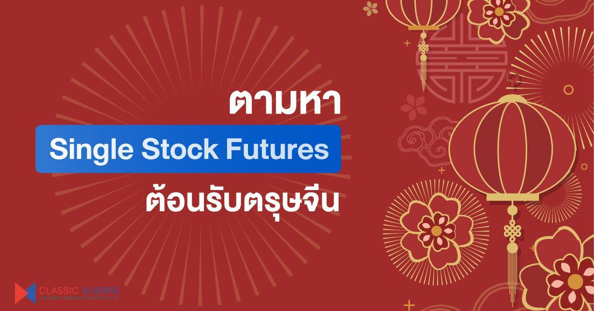 ตามหา Single Stock Futures ต้อนรับตรุษจีน
