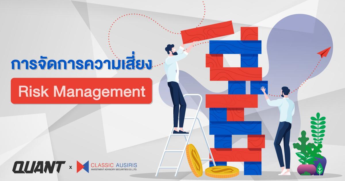 การจัดการความเสี่ยง ( Risk Management )