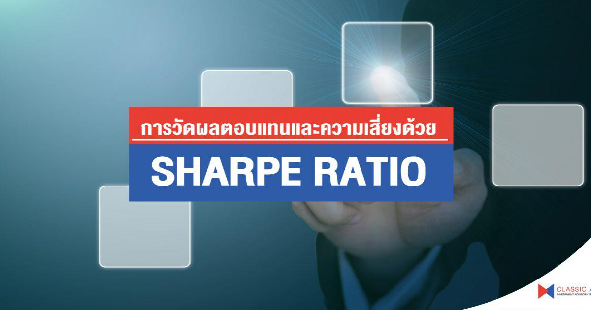 การวัดผลตอบแทนและความเสี่ยงด้วย Sharpe Ratio
