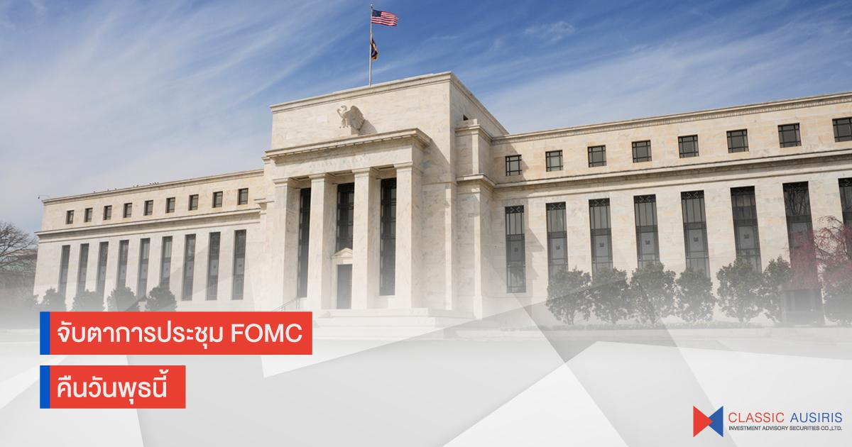 จับตาการประชุม FOMC คืนวันพุธนี้