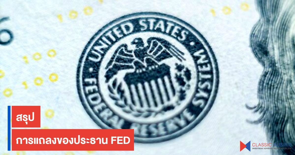 สรุปการแถลงของประธาน FED