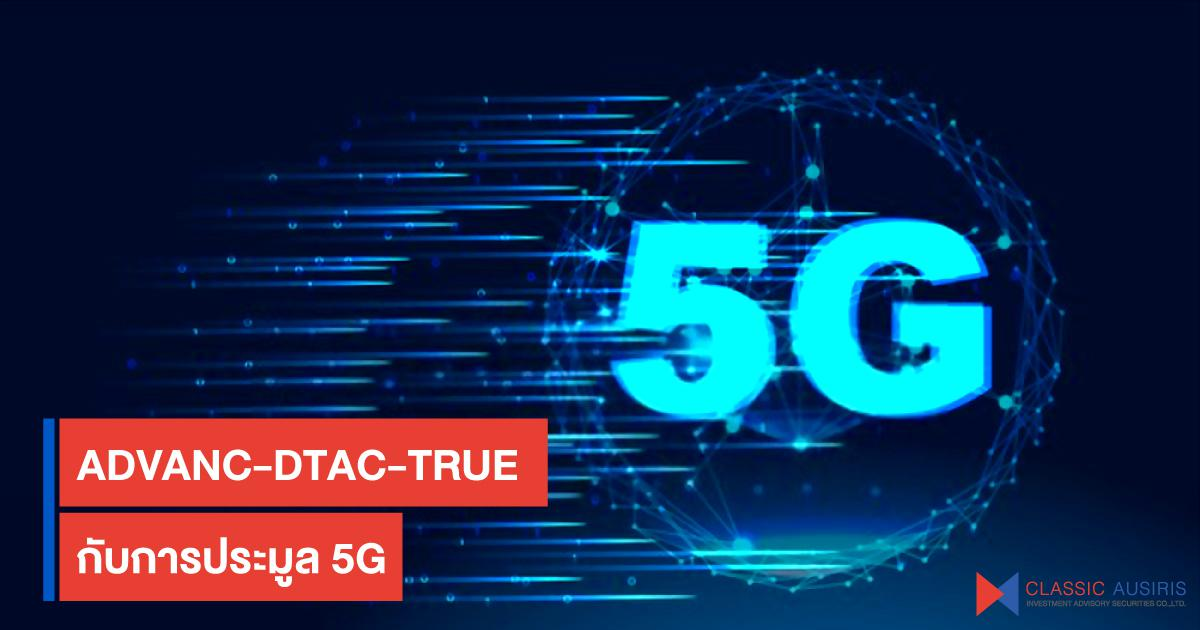 ADVANC-DTAC-TRUE กับการประมูล 5G