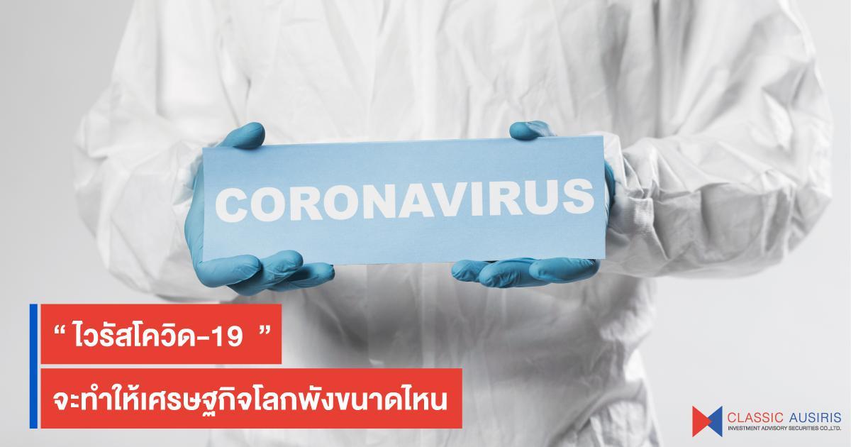 ไวรัสโควิด-19 จะทำให้เศรษฐกิจโลกพังขนาดไหน