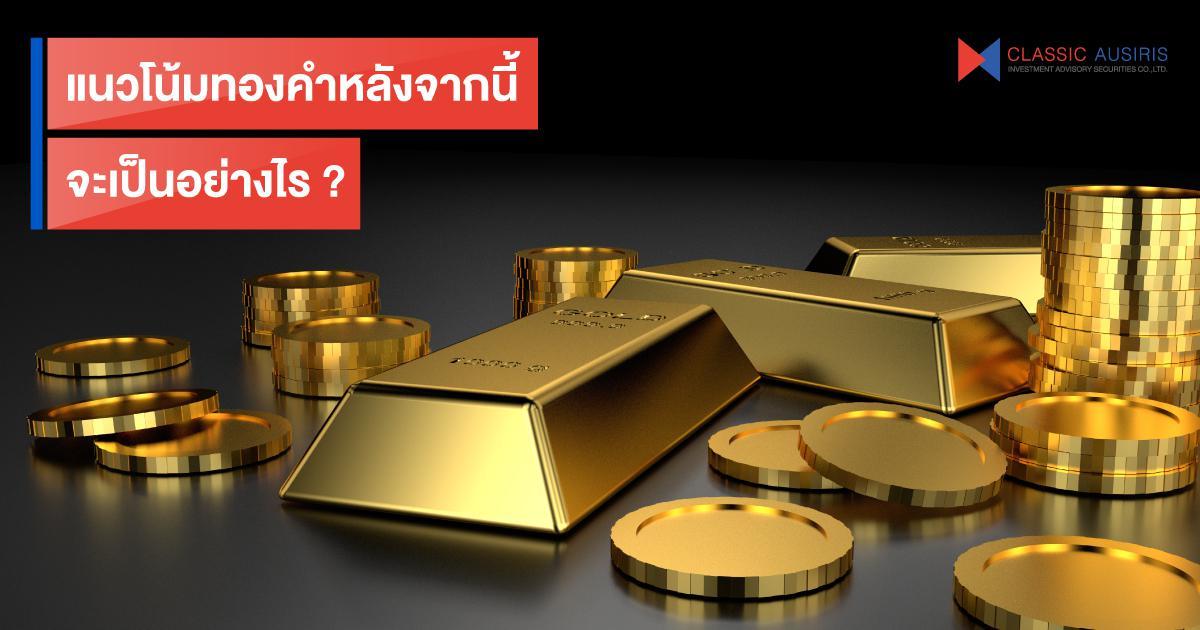 แนวโน้มทองคำหลังจากนี้เป็นอย่างไร