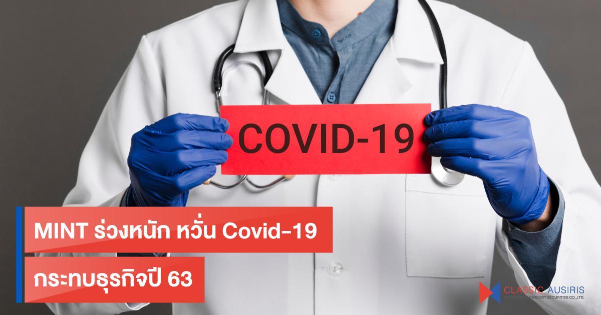 MINT ร่วงหนัก หวั่น Covid-19 กระทบธุรกิจปี 63