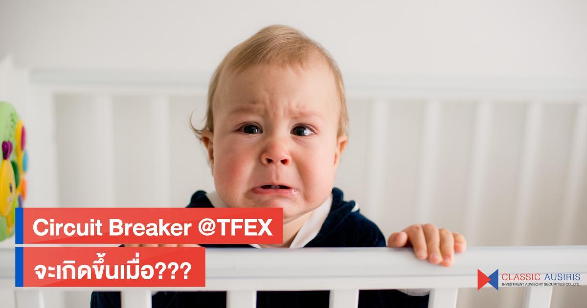 Circuit Breaker @TFEX จะเกิดขึ้นเมื่อ???