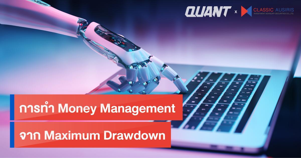 การทำ Money Management จาก Maximum Drawdown