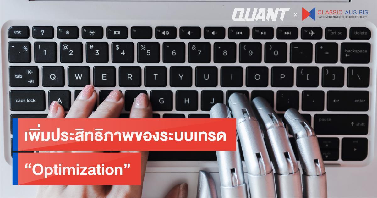 เพิ่มประสิทธิภาพของระบบเทรดด้วย Optimization
