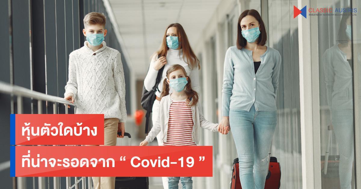 หุ้นตัวใดบ้างที่น่าจะรอดจาก Covid-19
