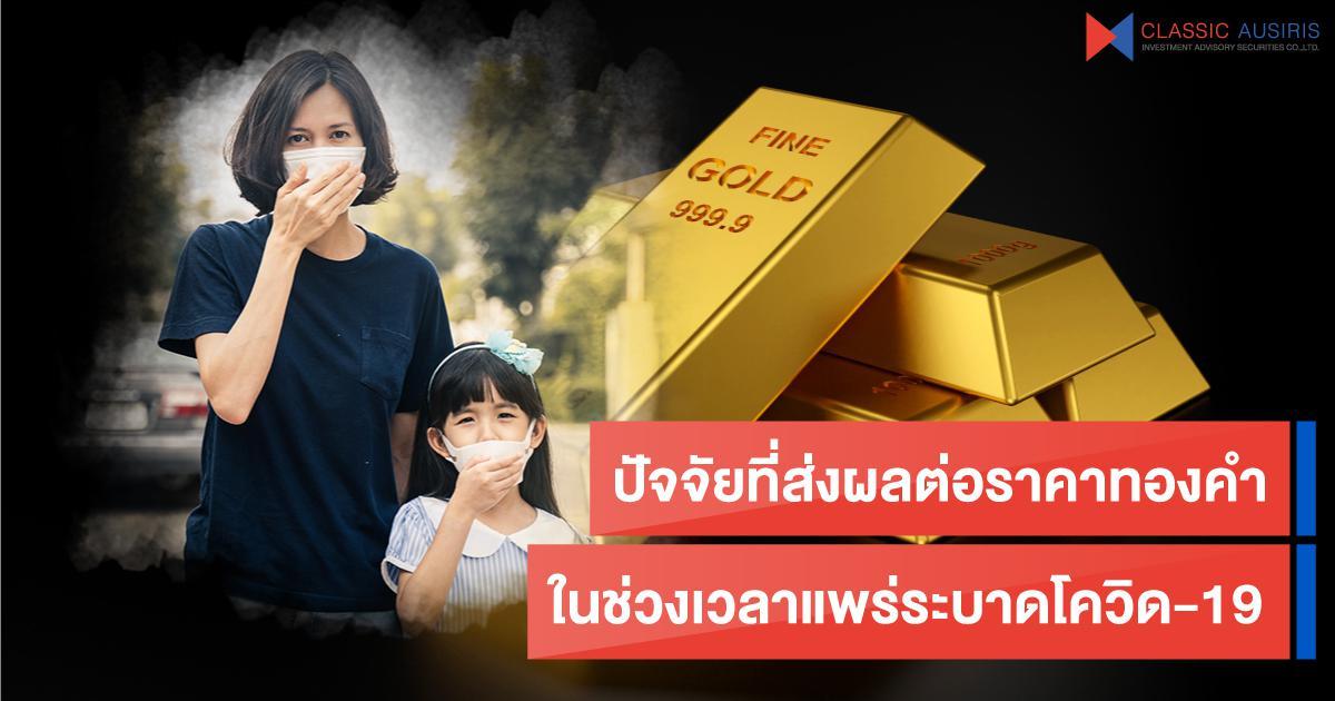 ปัจจัยที่ส่งผลต่อราคาทองคำในช่วงเวลาแพร่ระบาดโควิด-19