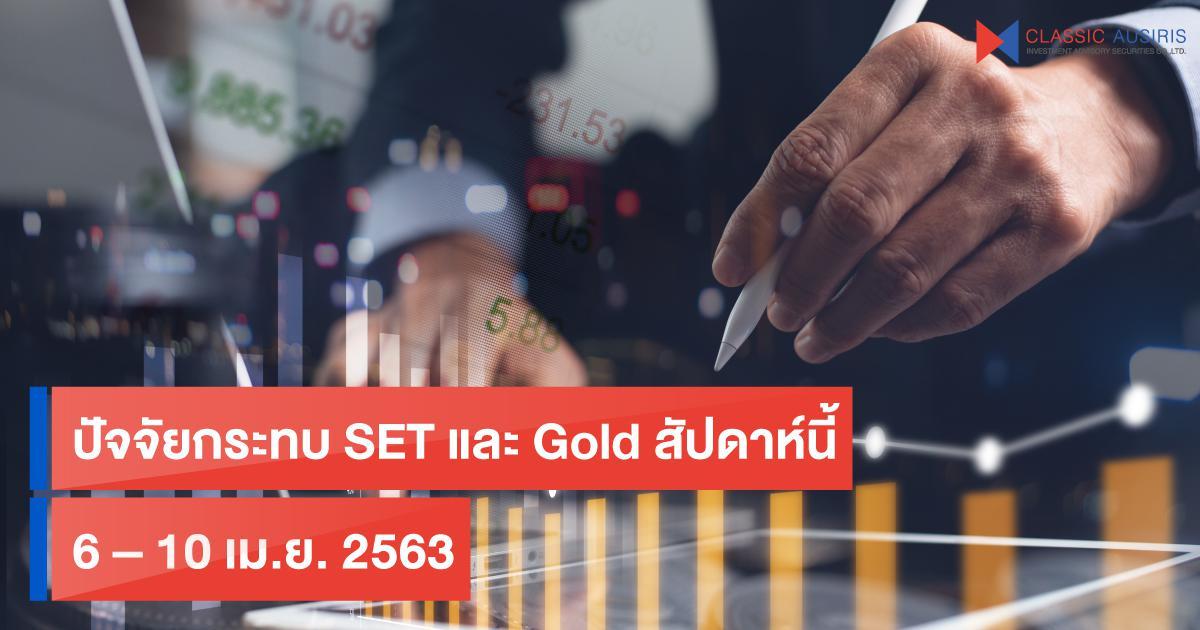 ปัจจัยกระทบ SET และ Gold สัปดาห์นี้(6 – 10 เม.ย. 2563)