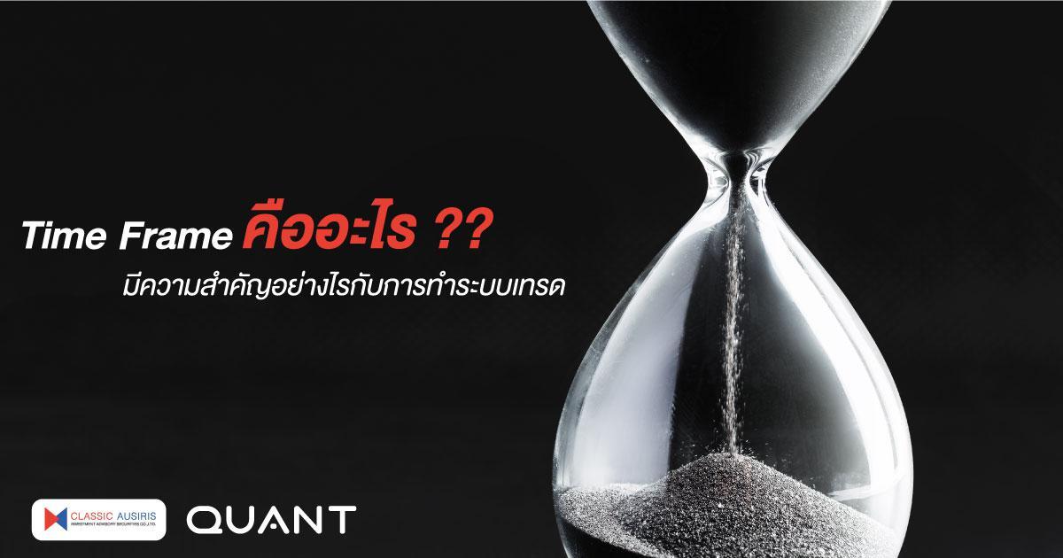 Time frame คืออะไร ?? มีความสำคัญอย่างไรกับการทำระบบเทรด