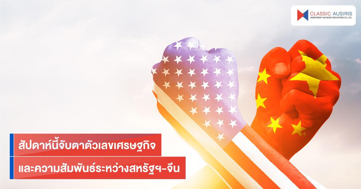 สัปดาห์นี้จับตาตัวเลขเศรษฐกิจ และความสัมพันธ์ระหว่างสหรัฐฯ-จีน
