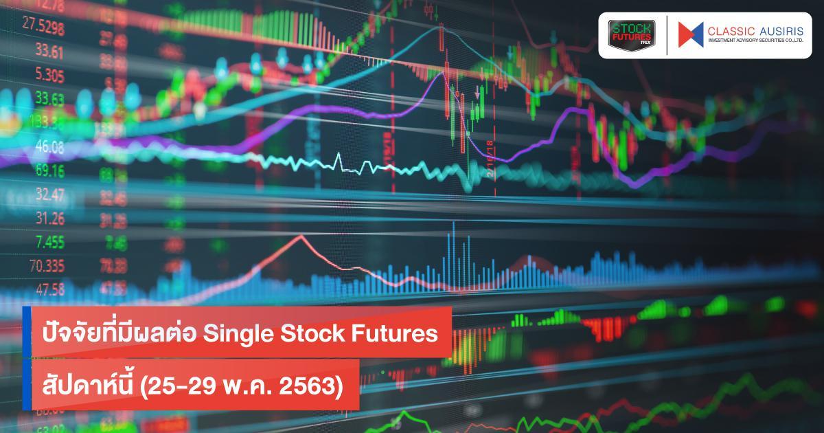 ปัจจัยที่มีผลต่อ Single Stock Futures สัปดาห์นี้ (25-29 พ.ค. 2563)