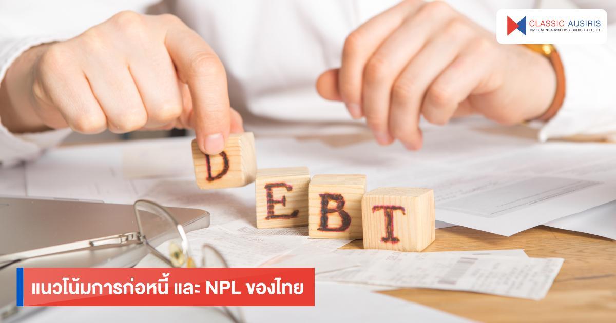แนวโน้มการก่อหนี้ และ NPL ของไทย