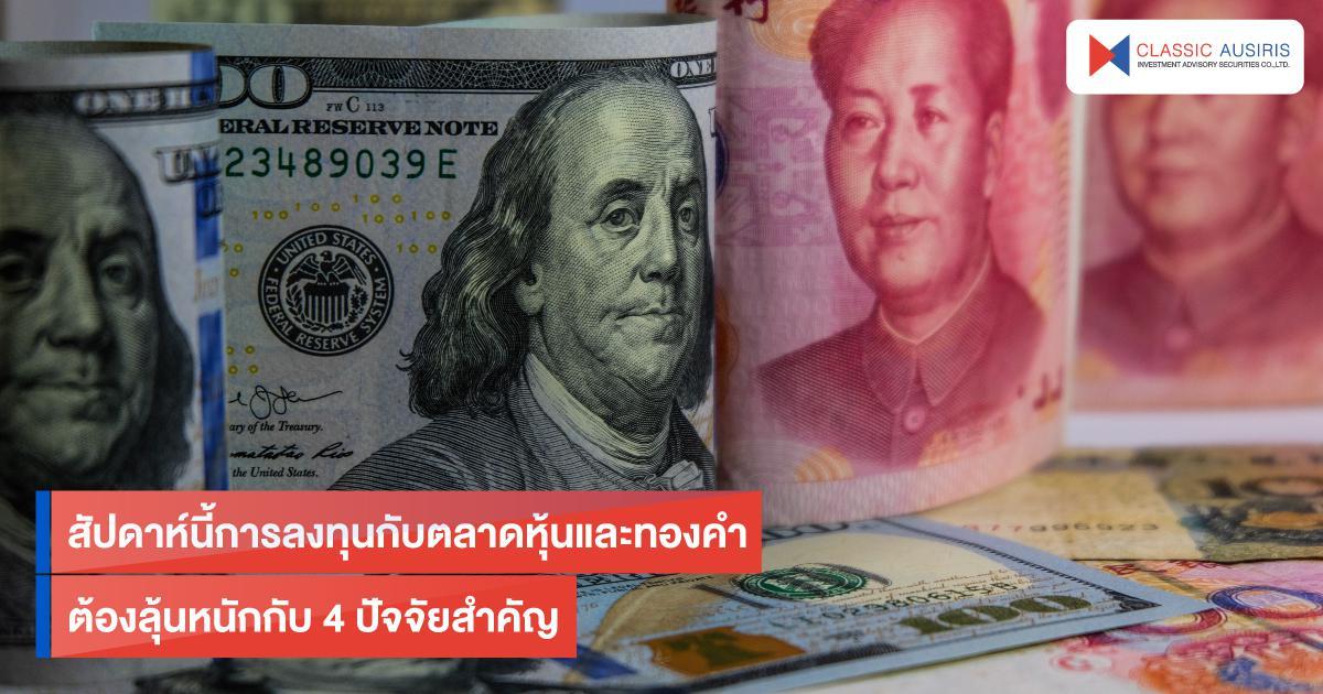สัปดาห์นี้การลงทุนกับตลาดหุ้นและทองคำต้องลุ้นหนักกับ 4 ปัจจัยสำคัญ