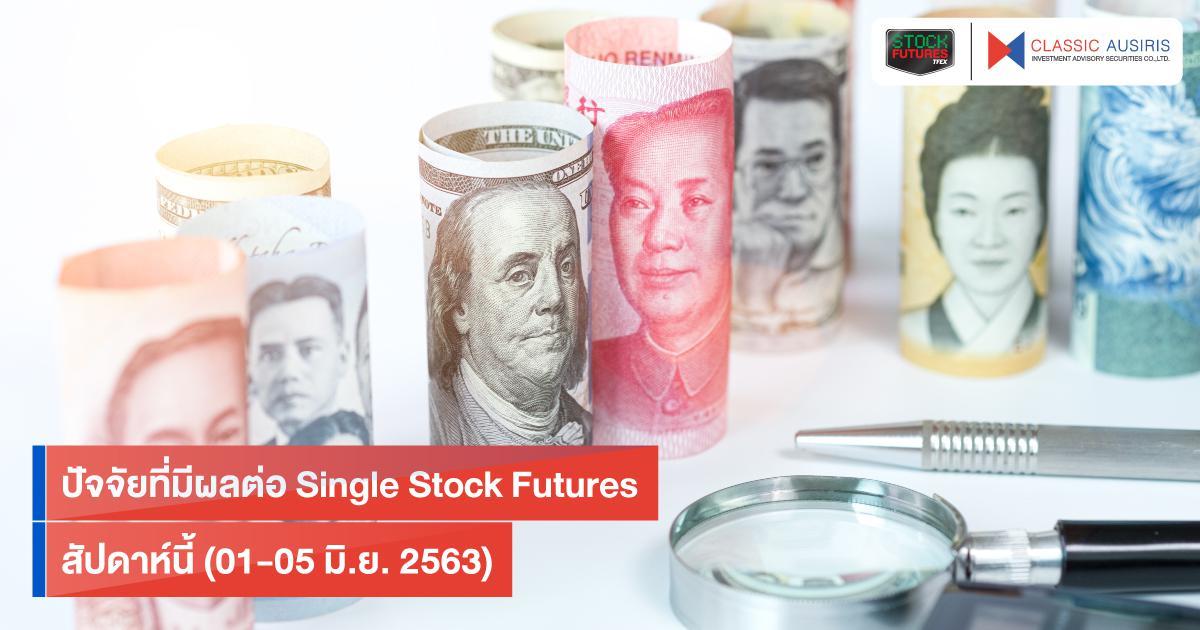 ปัจจัยที่มีผลต่อ Single Stock Futures สัปดาห์นี้ (1 – 5 มิ.ย. 2563)