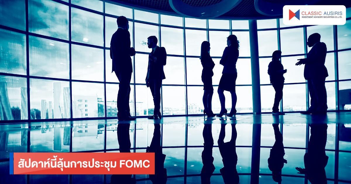 สัปดาห์นี้ลุ้นการประชุม FOMC