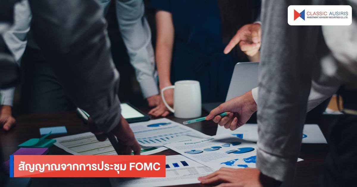สัญญาณจากการประชุม FOMC