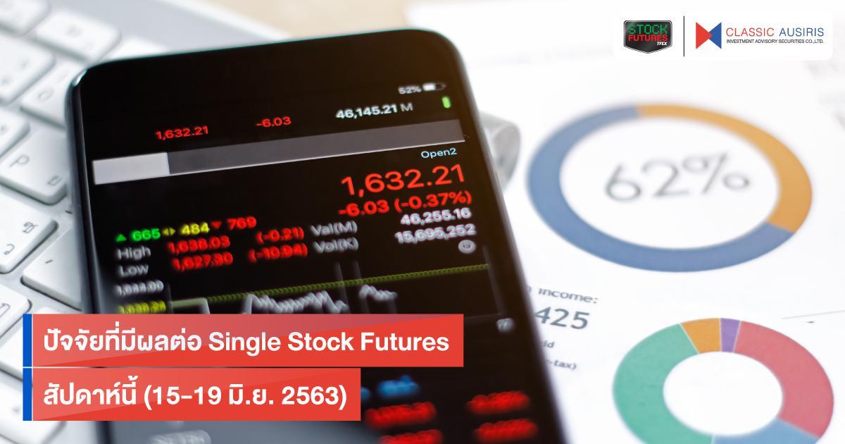 ปฏิทิน Single Stock Futures สัปดาห์นี้ (15-19 มิ.ย. 2563)