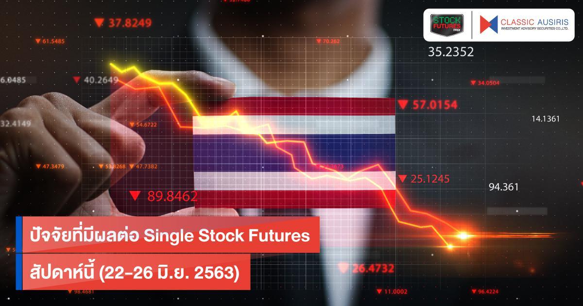 ปฏิทิน Single Stock Futures สัปดาห์นี้ (22-26 มิ.ย. 2563)
