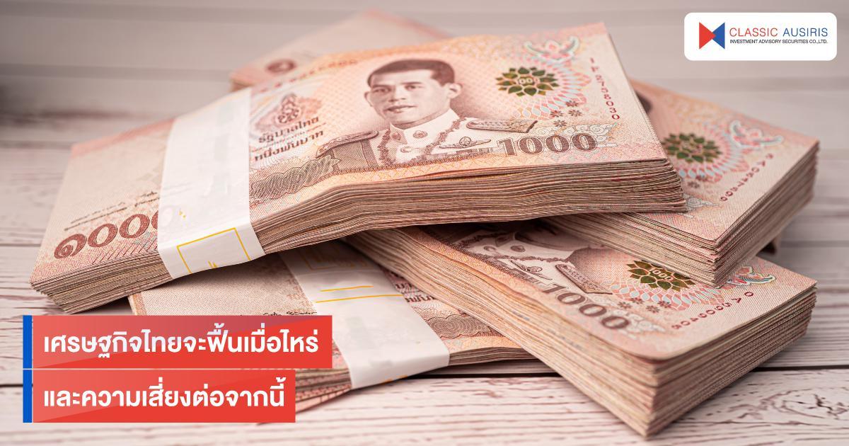 เศรษฐกิจไทยจะฟื้นเมื่อไหร่ และความเสี่ยงต่อจากนี้