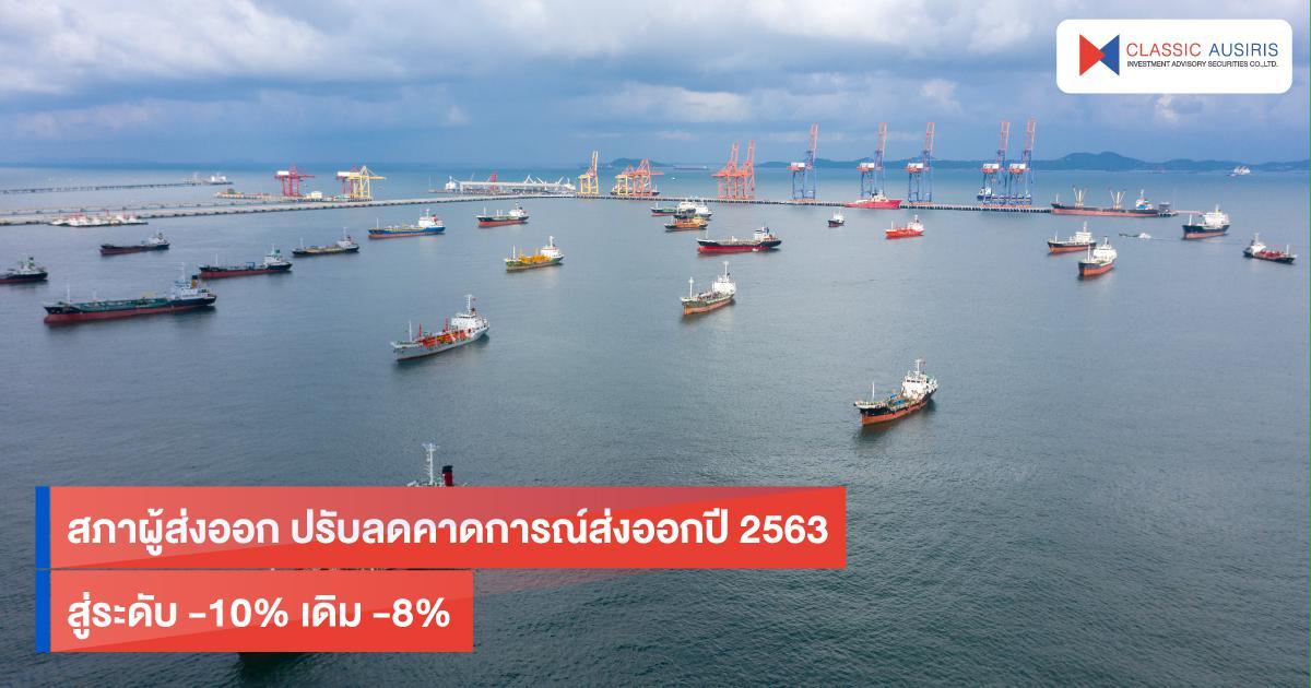 สภาผู้ส่งออก ปรับลดคาดการณ์ส่งออกปี 2563 สู่ระดับ -10% เดิม -8%