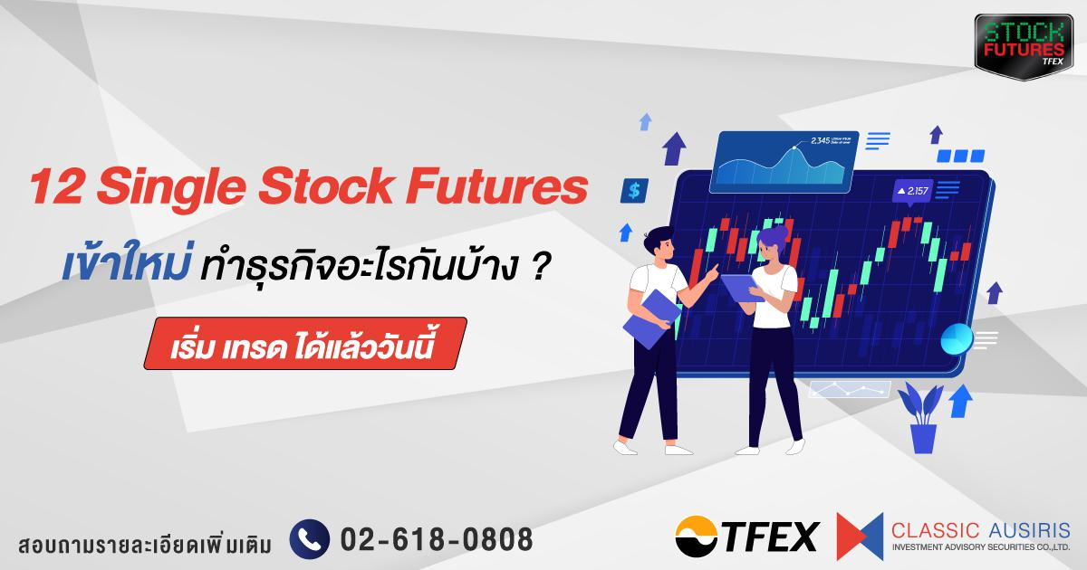 12 Single Stock Futures เข้าใหม่ ทำธุรกิจอะไรกันบ้าง