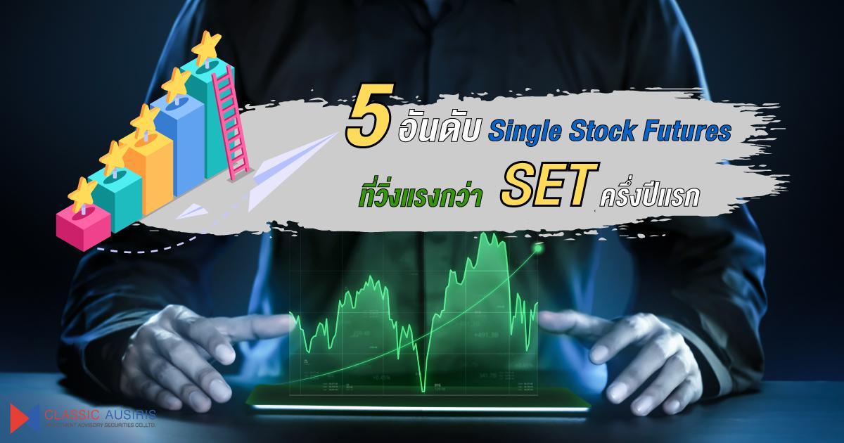 5 อันดับ Single Stock Futures ที่วิ่งแรงกว่า SET ครึ่งปีแรก