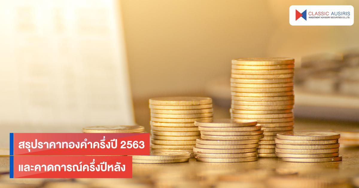 สรุปราคาทองคำครึ่งปี 2563 และคาดการณ์ครึ่งปีหลัง