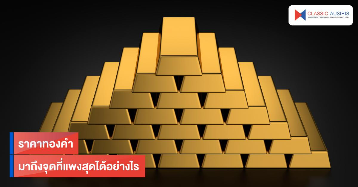 ราคาทองคำมาถึงจุดที่แพงสุดได้อย่างไร