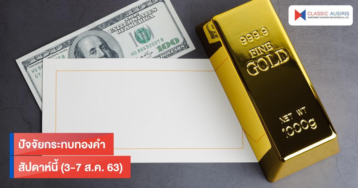 ปัจจัยกระทบทองคำสัปดาห์นี้ (3-7 ส.ค. 63)