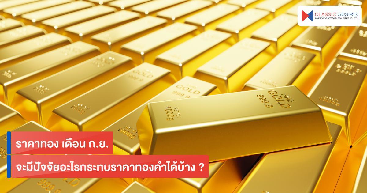 เดือน ก.ย. จะมีปัจจัยอะไรกระทบราคาทองคำได้บ้าง ?