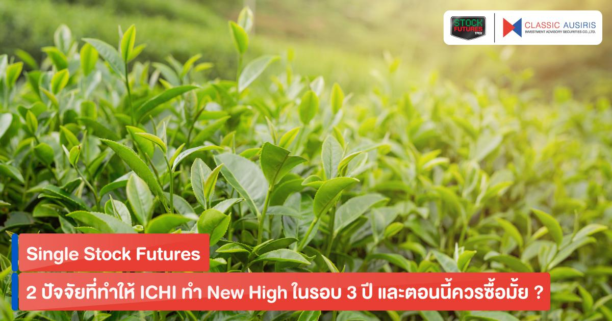 2 ปัจจัยที่ทำให้ ICHI ทำ New High ในรอบ 3 ปี และตอนนี้ควรซื้อมั้ย ?