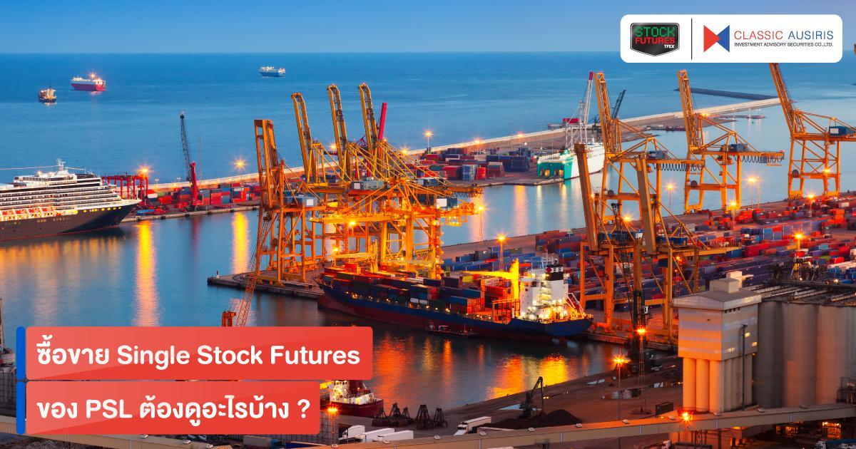 ซื้อขาย Single Stock Futures ของ PSL ต้องดูอะไรบ้าง ?
