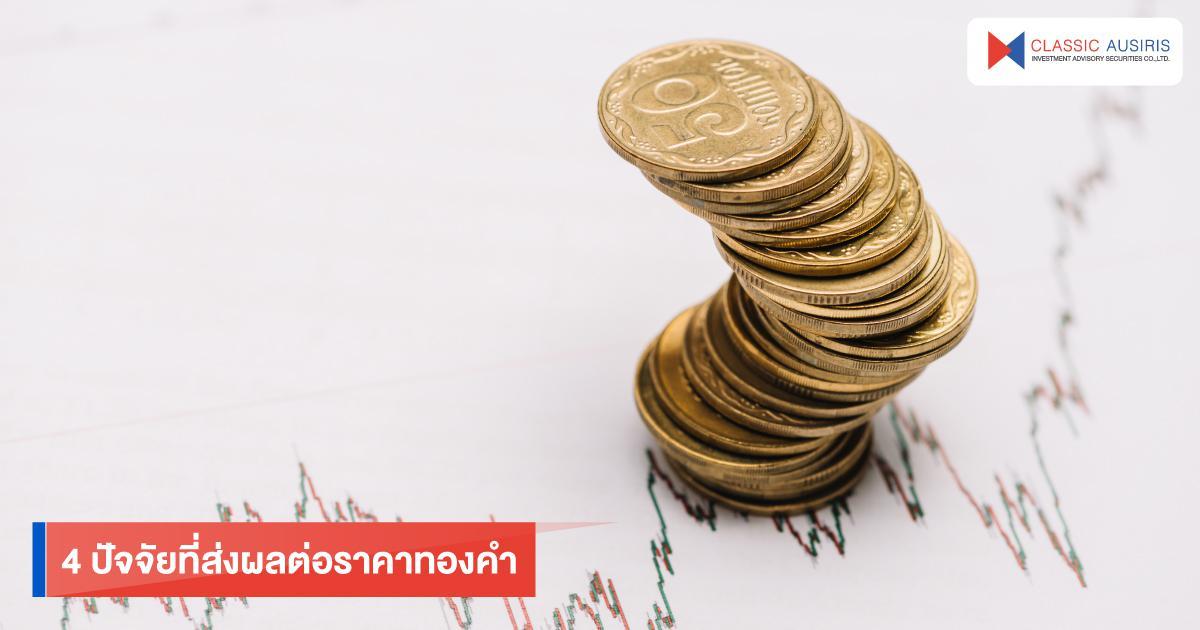 4 ปัจจัยที่ส่งผลต่อราคาทองคำ