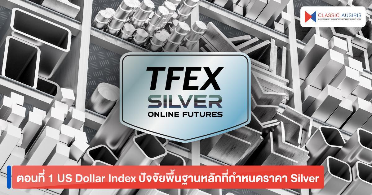 ตอนที่ 1 US Dollar Index ปัจจัยพื้นฐานหลักที่กำหนดราคา Silver