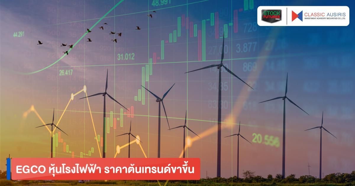 EGCO หุ้นโรงไฟฟ้า ราคาต้นเทรนด์ขาขึ้น