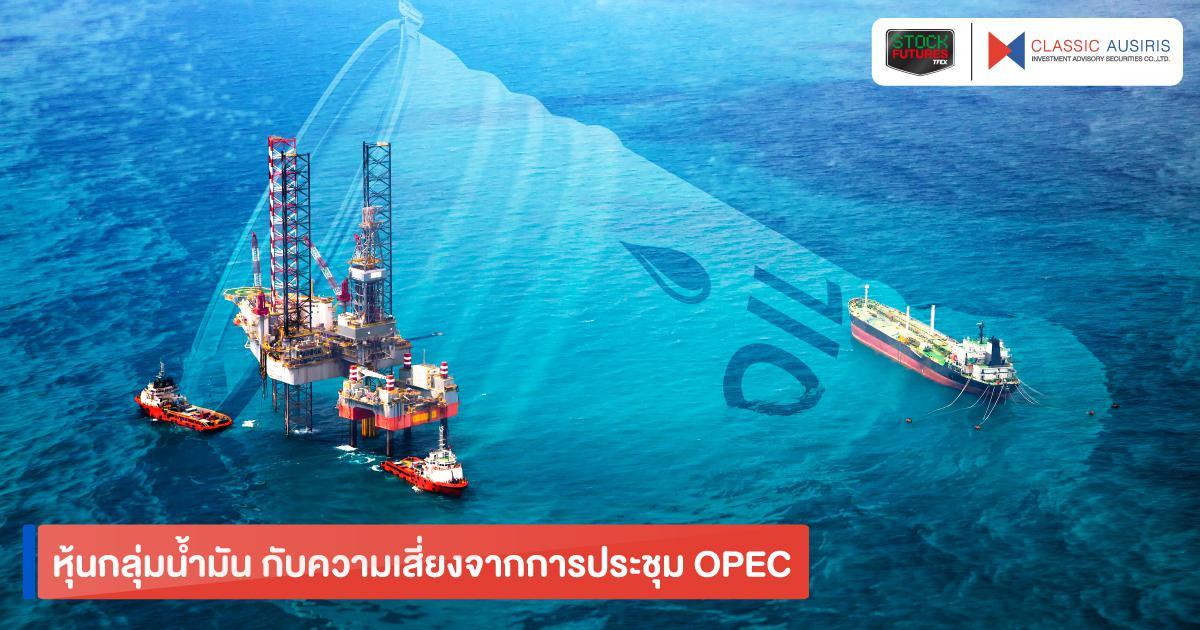 หุ้นกลุ่มน้ำมัน กับความเสี่ยงจากการประชุม OPEC