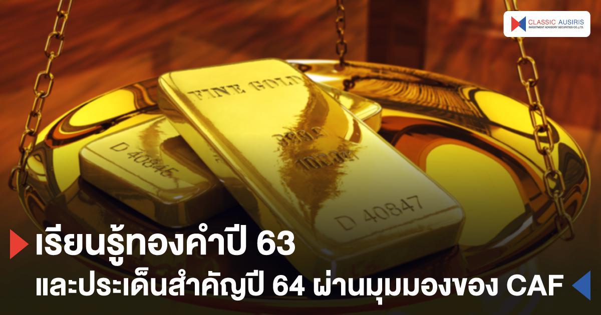 เรียนรู้ทองคำปี 63  และประเด็นสำคัญปี 64 ผ่านมุมมองของ CAF