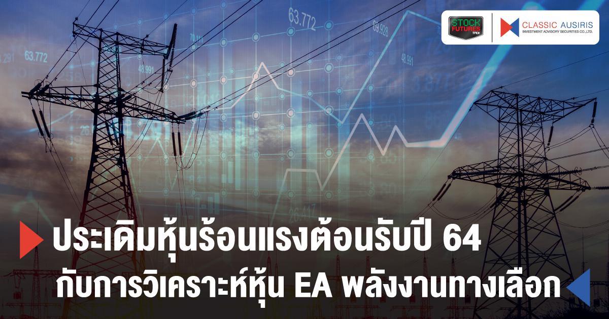 ประเดิมหุ้นร้อนแรงต้อนรับปี 64 กับการวิเคราะห์หุ้น EA พลังงานทางเลือก