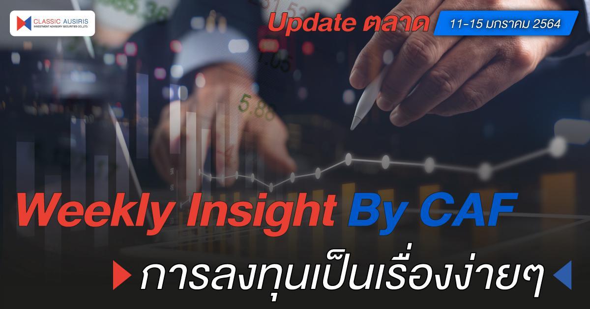 Week Insight By CAF คุยการลงทุนเป็นเรื่องง่าย (Update ตลาด 11-15 มกราคม 2564)